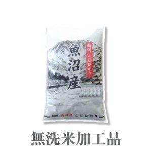 画像2: 新潟県 魚沼産 無洗米 こしひかり 10kg [5kg×2袋] 令和元年産 特A米