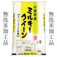 画像1: 千葉県産 無洗米 ミルキークイーン 10kg [5kg×2袋] マドラグアノ仕様 令和2年産 (1)