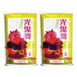 千葉県産 白米 光鬼舞(ひかりおにまい) こしひかり 10kg [5kg×2袋] 令和2年産