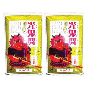 画像3: 千葉県産 無洗米 光鬼舞(ひかりおにまい) こしひかり 10kg [5kg×2袋] 令和元年産