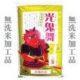 画像2: 千葉県産 無洗米 光鬼舞(ひかりおにまい) こしひかり 10kg [5kg×2袋] 令和元年産 (2)