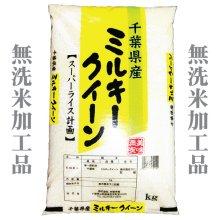 詳細写真2: 千葉県産 無洗米 ミルキークイーン 10kg [5kg×2袋] マドラグアノ仕様 令和2年産