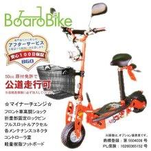 詳細写真3: ボードバイク 電動キックボード 公道走行用 ハイパワーMAX1000W BBN25R