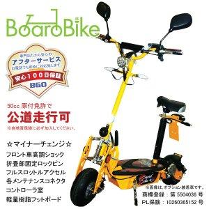 画像1: ボードバイク 電動キックボード 公道走行用 ハイパワーMAX1000W BBN25R