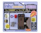 日本ロックサービス インサイドロック ブロンズ ds-in-2u