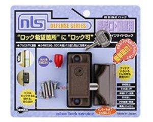 画像1: 日本ロックサービス インサイドロック ブロンズ ds-in-2u