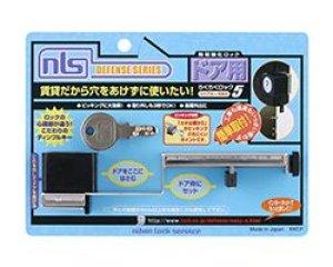 画像1: 日本ロックサービス らくらくロック5 ds-ra-2u