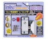 日本ロックサービス インサイドロック シルバー ds-in-1u