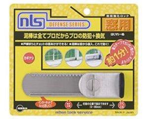 画像1: 日本ロックサービス はいれーぬ 鍵なし ds-h-25
