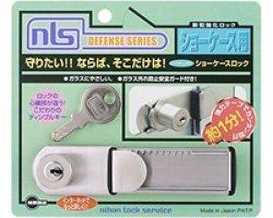 画像1: 日本ロックサービス ショーケースロック ds-sk-1u