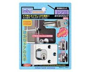 画像1: 日本ロックサービス おでかけロック f618