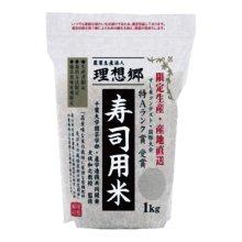 詳細写真1: 寿司用米 1kg×5袋 すし米コンテスト国際大会 特Aランク受賞米 理想郷