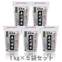 詳細写真2: 寿司用米 1kg×5袋 すし米コンテスト国際大会 特Aランク受賞米 理想郷