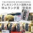 画像3: 寿司用米 1kg×5袋 すし米コンテスト国際大会 特Aランク受賞米 理想郷  (3)