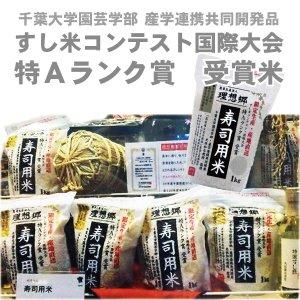 画像3: 寿司用米 1kg×5袋 すし米コンテスト国際大会 特Aランク受賞米 理想郷