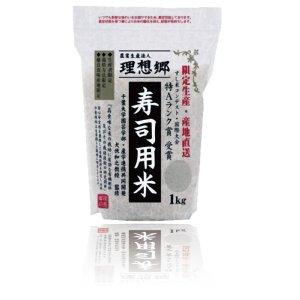画像2: 寿司用米 1kg×5袋 すし米コンテスト国際大会 特Aランク受賞米 理想郷