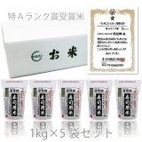 寿司用米 1kg×5袋 すし米コンテスト国際大会 特Aランク受賞米 理想郷