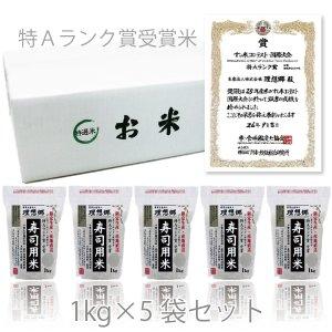 画像1: 寿司用米 1kg×5袋 すし米コンテスト国際大会 特Aランク受賞米 理想郷