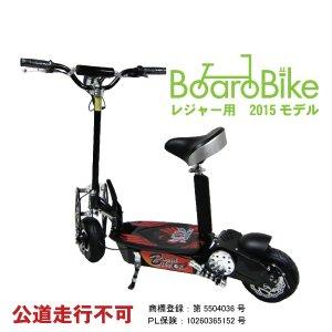画像2: ボードバイク リチウムBT仕様 1000W For Leisure 公道走行不可 ハイパワー電動キックボード