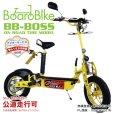 画像1: ボードバイク BOSS-ON 公道走行用 BBNBO オンロードタイヤ仕様 (1)