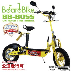 画像1: ボードバイク BOSS-ON 公道走行用 BBNBO オンロードタイヤ仕様