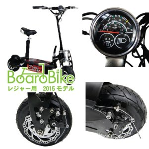 画像3: ボードバイク リチウムBT仕様 1000W For Leisure 公道走行不可 ハイパワー電動キックボード