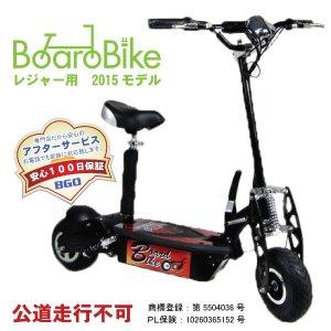 画像1: ボードバイク リチウムBT仕様 1000W For Leisure 公道走行不可 ハイパワー電動キックボード