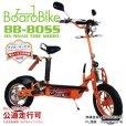 画像3: ボードバイク BOSS-ON 公道走行用 BBNBO オンロードタイヤ仕様