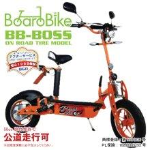 詳細写真3: ボードバイク BOSS リチウムBT 公道走行用 BBNBO オンロードタイヤ仕様