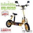 画像4: ボードバイク BOSS リチウムBT 公道走行用 MAX1000W BBNBD ダートタイヤ