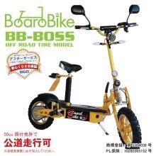詳細写真2: ボードバイク BOSS リチウムBT 公道走行用 MAX1000W BBNBD ダートタイヤ