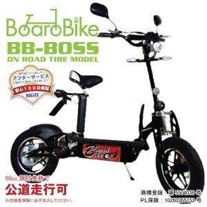 画像1: ボードバイク BOSS リチウムBT 公道走行用 BBNBO オンロードタイヤ仕様