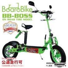 詳細写真2: ボードバイク BOSS リチウムBT 公道走行用 BBNBO オンロードタイヤ仕様