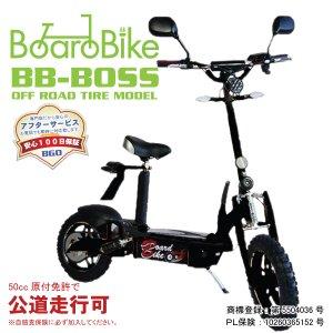 画像1: ボードバイク BOSS リチウムBT 公道走行用 MAX1000W BBNBD ダートタイヤ