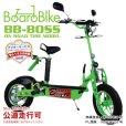 画像3: ボードバイク BOSS リチウムBT 公道走行用 BBNBO オンロードタイヤ仕様