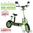 画像2: ボードバイク BOSS リチウムBT 公道走行用 MAX1000W BBNBD ダートタイヤ (2)