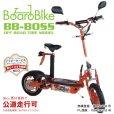 画像3: ボードバイク BOSS リチウムBT 公道走行用 MAX1000W BBNBD ダートタイヤ