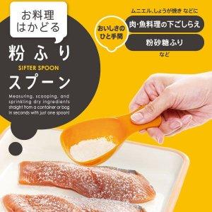 画像2: お料理はかどる粉ふりスプーン イエロー