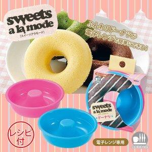 画像3: ドーナッツ 2個入 スイーツアラモード 製菓用