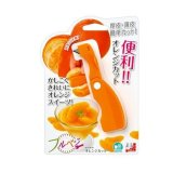フルベジ オレンジカッター