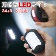 画像5: 使える明るさ!縦横切替式 ハイパワーLEDライト 24+3 27灯