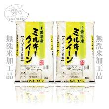 詳細写真1: 千葉県産 無洗米 ミルキークイーン 10kg [5kg×2袋] 令和2年産 向後米穀
