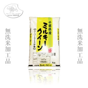 画像2: 千葉県産 無洗米 ミルキークイーン 5kg×1袋 令和元年産 向後米穀