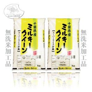 画像2: 千葉県産 無洗米 ミルキークイーン 10kg [5kg×2袋] 令和2年産 向後米穀