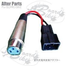 詳細写真1: 室内充電用変換アダプター ボードバイク専用アフターパーツ 電動キックボード