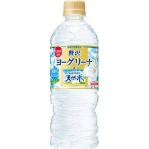 画像1: サントリー天然水 ヨーグリーナ&サントリー天然水 540ml×24本 1箱