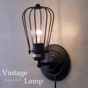 画像1: ヴィンテージウォールランプ W135-F LED対応