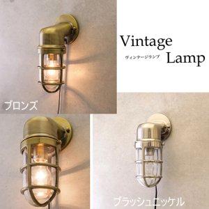画像3: ヴィンテージウォールランプ サブマリンブラケット ブロンズ LED対応