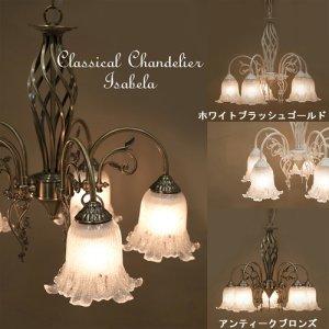 画像3: クラシカルシャンデリア 5灯 イザベラ アンティークブロンズ LED対応
