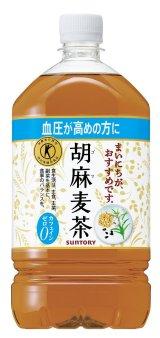 [トクホ] サントリー 胡麻麦茶 1.05L×12本 特定保健用食品